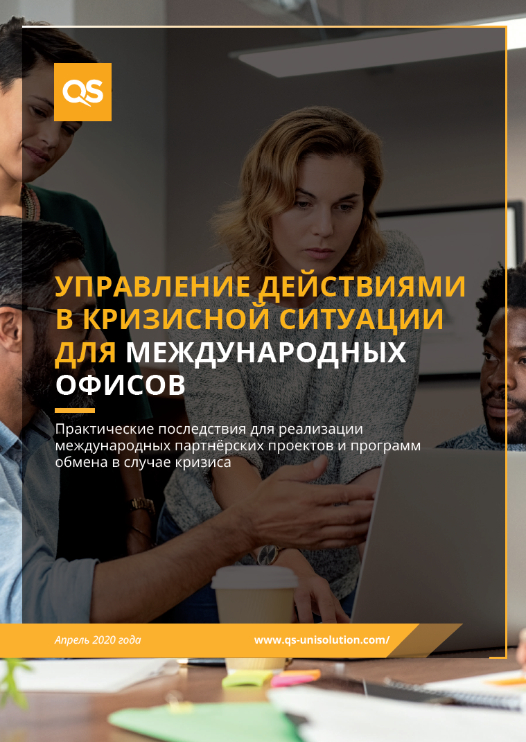 Cover Crisis Management Russian Whitepaper